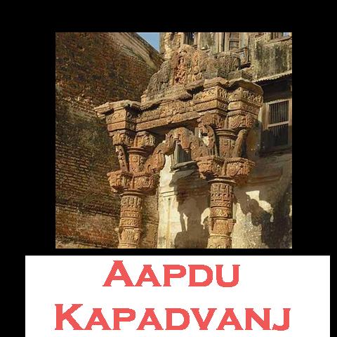 Aapdu Kapadvanj Logo
